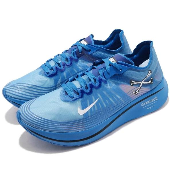 Nike Zoom Fly SP x UNDERCOVER GYAKUSOU 藍 黑 慢跑鞋 限量聯名 運動鞋 男鞋【PUMP306】 AR4349-400