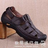 男鞋真皮尾單男士涼鞋防滑休閒鞋包頭鞋沙灘鞋耐磨爸爸鞋  『歐韓流行館』