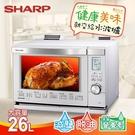 【SHARP夏普】26公升HEALSIO水波爐。洋蔥白/AX-MX3T(W)