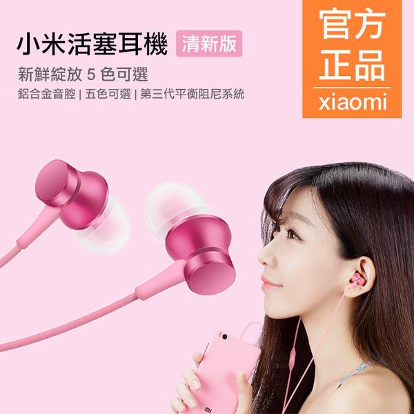 小米 活塞耳機 清新版 【E4-029】 入耳式 官方正品