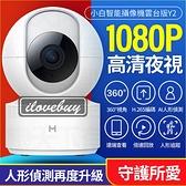 小米小白智能攝像機雲台版Y2 米家監視器 紅外夜視 360°全景 蹤 異響偵測 雙向通話 小米攝影機