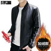 『潮段班』【HJ226123】韓版情侶PU皮素面線條休閒立領棒球外套 加厚加絨