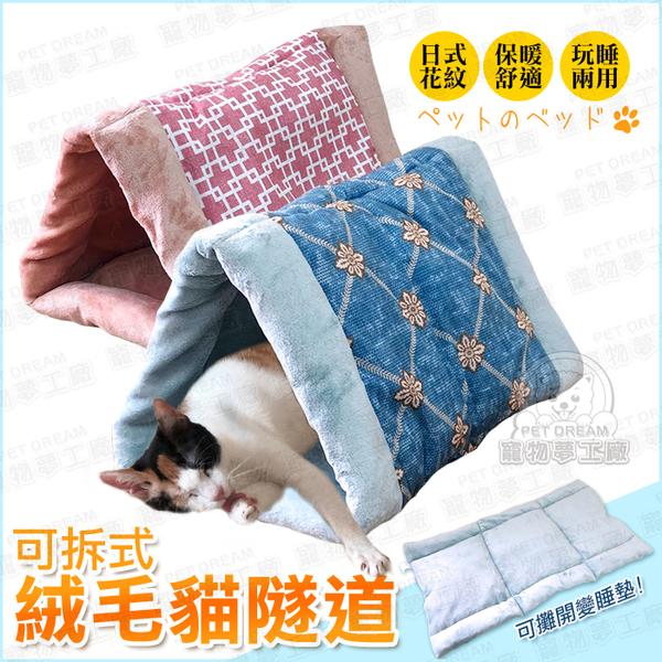 寵物窩床 可拆式絨毛貓隧道 寵物保暖窩 寵物窩 寵物睡墊 貓睡袋 響紙貓窩 絨毛貓窩 貓床