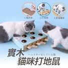 【貓咪打地鼠】三合一貓抓板 貓窩貓抓板 瓦楞紙磨爪器貓窩貓抓板 貓玩具 貓玩具磨爪【AAA6767】