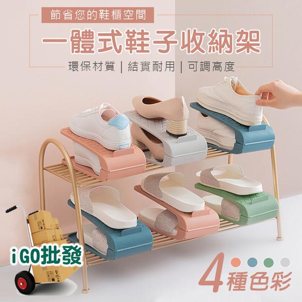〈限今日-超取288免運〉鞋子收納架 鞋櫃收納器 可調式鞋架 鞋子置物架 一體式【F0468】