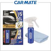 【愛車族購物網】日本CARMATE 零汙垢長效玻璃護膜劑