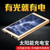 【有光就有電】超薄太陽能行動電源手機充電寶20000mah移動電源充電器通用 雙11狂歡購物節
