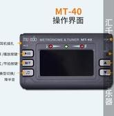 調音器 小天使 妙事多 Musedo MT-40 電子節拍器 吉他調音器 通用校音器裝飾界