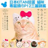 【日本KITAN扭蛋 貓咪專屬頭巾P12三麗鷗篇】Norns 頭套 寵物裝飾 凱蒂貓 美樂蒂 大耳狗布丁狗 奇譚