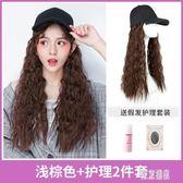 長髮帽子長卷髮羊毛卷 帽子假髮一體女夏天自然全頭套式 zh3773『東京潮流』