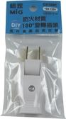 Mayka明家 插接器 轉接器 DIY 插座 防火材質 15A 旋轉公插 / 個 C8188C
