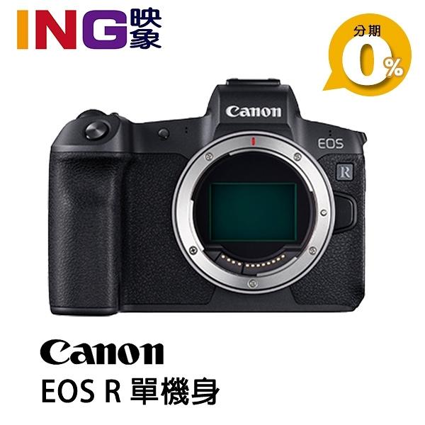 【24期0利率】申請送原電+原燒餐券 Canon EOS R 單機身 BODY 佳能公司貨 全片幅無反