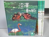 【書寶二手書T7/少年童書_QBZ】沼澤動物_海洋動物_極地動物等_共5本合售