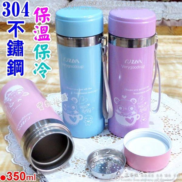 304不鏽鋼保溫杯 保冷杯 保溫瓶 水壼 附過瀘可泡茶 350ml-艾發現