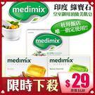 Medimix美黛詩 印度綠寶石皇室藥草...