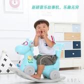 1–2周歲兒童玩具車寶寶家用搖馬木馬車塑料兩用音樂多用途跳跳馬 aj6450『紅袖伊人』