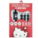 小禮堂 Hello Kitty 1M三合...