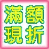 年中慶購物趣-現買現折Part1