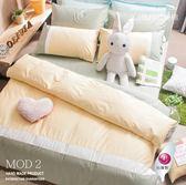 標準雙人床包被套四件組【 MOD2 果綠X白X鵝黃 】 素色無印系列 100% 精梳純棉 OLIVIA