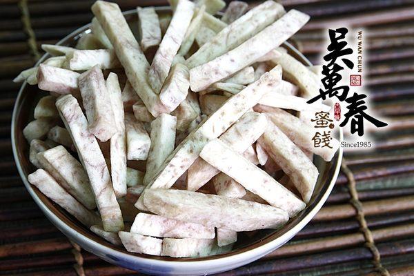 【台南府城。吳萬春蜜餞】蔬果脆片系列 - 芋頭脆片 (120g/包)