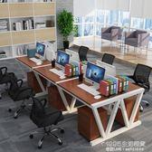 職員辦公桌簡約現代4人位桌椅組合員工電腦26人屏風卡位辦公桌椅 1995生活雜貨NMS