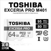 Toshiba 東芝 64GB 64G Micro SD M401 R95W80 記憶卡 公司貨 ★可刷卡★ 薪創數位