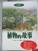 【書寶二手書T9/動植物_NQH】植物的故事_陳月文, more