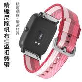 米動青春版 20mm 錶帶 帆布錶帶 尼龍編織帶 手錶帶 編織 U型扣 腕帶 替換帶 運動 透氣 情侶錶帶