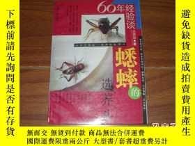 二手書博民逛書店60年經驗談——蟋蟀的選、養、鬥(1990版)(罕見很新)Y20