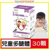 【兒童多醣體】小悠活 兒童多醣體咀嚼錠(30錠/盒)
