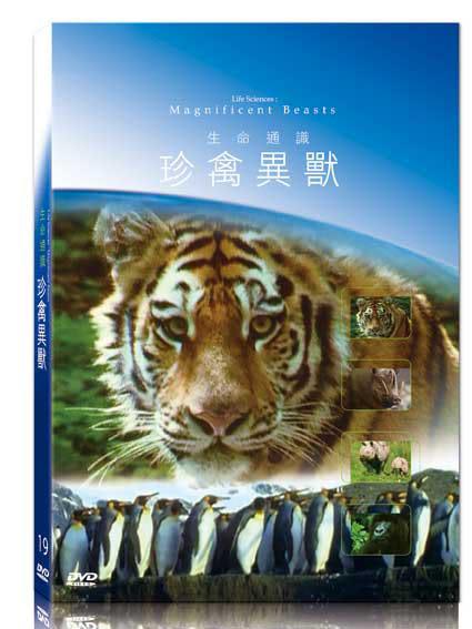 新動國際【19-生命通識-珍禽異獸】BBC-Life Sciences-Magnificent Beasts-DVD