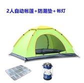 熊孩子❃2秒速開帳篷戶外帳篷自動雙人多人露營野營雙門帳篷(2人綠色+鋁膜防潮墊+馬燈)