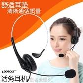 多寶萊 M11客服電話頭戴式耳機手機耳麥話務員專用耳機固話座機·皇者榮耀3C旗艦店