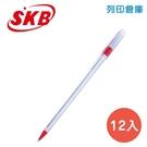 SKB 文明 SB-2000 紅色 0.5 原子筆 12入/盒