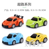 兒童回力車慣性小汽車寶寶玩具車小型合金車模型套裝男孩1-3周歲2 xy4799【艾菲爾女王】