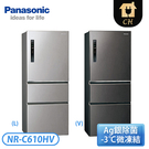 [Panasonic 國際牌]610公升 三門變頻冰箱-絲紋黑/絲紋灰 NR-C610HV