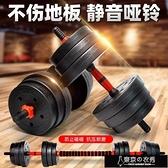 哑铃 環保啞鈴男士健身家用器材一對練臂肌可拆卸20/30/40公斤杠鈴套裝