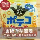 【豆嫂】日本零食 TOHATO 東鳩 手指洋芋圈圈(袋裝)