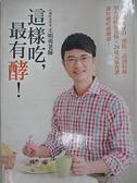 【書寶二手書T9/養生_AWF】這樣吃最有酵_王明勇