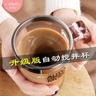 攪拌杯 全自動攪拌杯電動便攜懶人咖啡杯黑科技旋轉奶昔奶茶杯搖搖水杯子 全館免運 維多