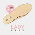 【無味熊】LADY除臭鞋墊 (3雙)...