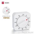 myle廚房定時器計時器提醒器機械式學生番茄鬧鐘時間管理器大聲音CY『新佰數位屋』