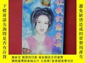 二手書博民逛書店罕見讓我們戀愛去Y18817 席絹 江蘇文藝出版社 出版1996