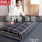 南極人床墊軟墊榻榻米墊子租房專用褥子學生宿舍單人被褥硬墊1.8