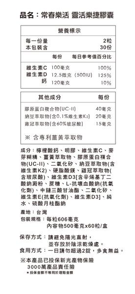 今日我最殺78折↘【常春樂活】靈活樂捷膠囊(60顆/盒,3盒)