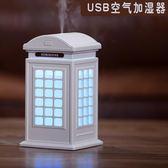 加濕器 usb空氣加濕器精油香熏創意家用靜音迷你學生便攜式臥室補水噴霧 克萊爾女鞋