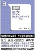 圖解國文國家考試的第一本書(第三版)