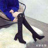 長筒靴中大尺碼女鞋秋冬新款黑色絨面方扣顯瘦靴子高筒靴粗高跟彈力過膝長靴 FR71【衣好月圓】