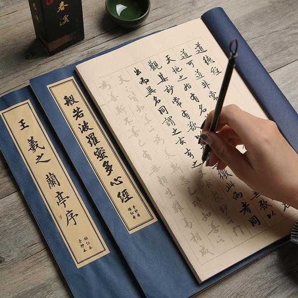 小楷毛筆字帖入門臨摹套裝初學者書法練字紙心經抄經本【聚寶屋】
