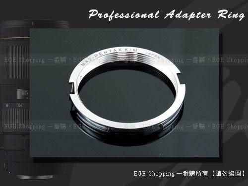 EGE 一番購】M42鏡頭轉PENTAX PK轉接環【專業版,可無限遠合焦】